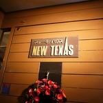 ステーキハウスニューテキサス -