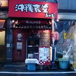 沖縄食堂 ちゃんぷる亭 - 店頭は派手になりましたねぇ