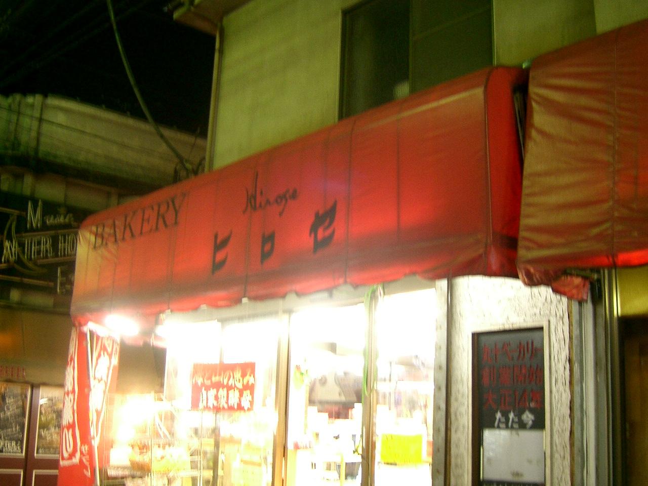 丸十ベーカリーヒロセ 高円寺駅 駅前店