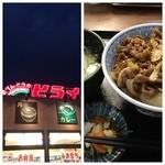 おべんとうのヒライ - 夕食は焼肉丼
