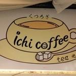イチ コーヒー - ichi coffee♪