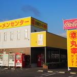 丸幸ラーメンセンター - 2014.12