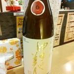 なか屋 - 日本酒「雪の美人 純米吟醸 山田錦」