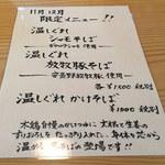 木鶏 - 2014年 11月・12月限定メニュー