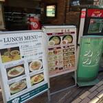 TSUBAKI GARDEN - ビルの前にはいくつかの飲食店のメニューが!