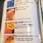 KUKURU - 土日限定メニュー