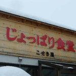 3361268 - じょっぱり食堂