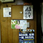 豊野丼 - 木梨憲武のサイン