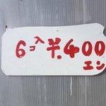 名物 やきもち - 料金は6個入りで400円って書いていましたよ。