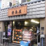 豊島屋 - 店舗全景