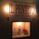 ピッツェリア・ロマーナ・イル・ペンティート - 看板です