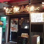 匠心 - 赤レンガ通り沿い、博多天神の隣