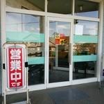 中国料理 你好 - 【2014.12.21(日)-店舗の入口】