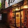 とんかつ かつや 神田東口店