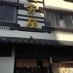 三芳屋 - 入り口に招き猫?