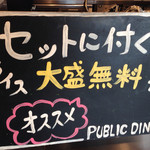 PUBLIC DINER -