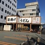 穂の川製麺 - 店の外観