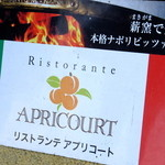 リストランテ アプリコート - リストランテ アプリコート(2014.12月)