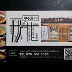 33634165 - お店の名刺