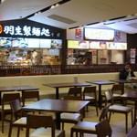 胡麻唐屋 - テーブル席(他の店と共有)