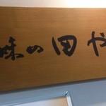 日本料理 田や -