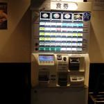 ど・みそ - 店内にある券売機(2014/12)