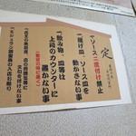 串揚100円ショップ - 店の掟