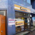 しゃけ焼き本舗 - JR恵庭駅前にある「しゃけ焼き本舗」さん
