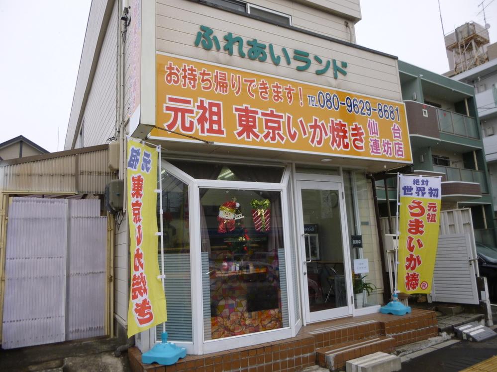 元祖 東京いか焼き 仙台連坊店