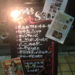 ワイン食堂 Sole - 雑誌にもたくさん掲載されているようです。