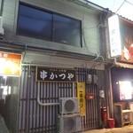 串かつや - 外観(2)
