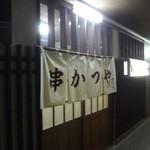 串かつや - 外観(3)