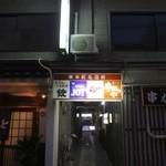 串かつや - 東本町名店街(北側)