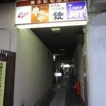 串かつや - 東本町名店街(南側)