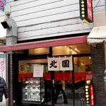 らーめん 北国 - ショーウィンドウは、中華定食屋さん、って感じです。