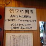 田中屋 - 店内