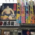 ちゃんこ 西乃龍 - 不定休で、営業時間は17:00〜23:00(L.O. 22:00)