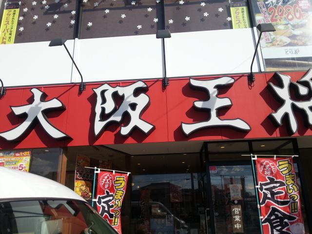 大阪王将 大分大在店