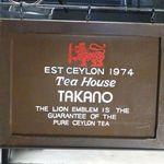 ティーハウスタカノ - セイロンティーご自慢のお店だけあって、お店の看板は獅子が迎えてくださいます
