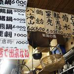 酒蔵新潟 -