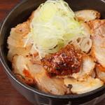 ガンコンヌードル - 炙りチャーシュー丼(醤油こうじ乗せ)