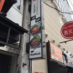 レッドロック 三宮東店 -