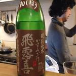 33655827 - 飛露喜 特別純米かすみざけ・500円