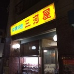 chuukaryourimikawaya - 外観