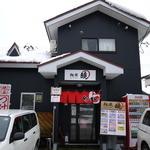 麺屋 暁 - 外観