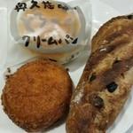 33658906 - 奥久慈卵のとろ〜りクリームパン、具だくさんカレーパン、ブドウとクルミのカンパーニュ
