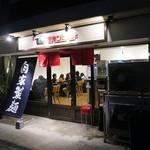 麺 チキンヒーロー - 麺 チキンヒーロー 甲東園店