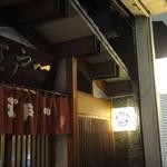 江戸一 - 2014年12月20日再訪
