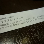 ダマン リュミエール - ☆キャラメルとフィーの説明を読み読み☆