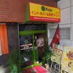 インド・ネパール料理 Raja - 調布駅から2~3分